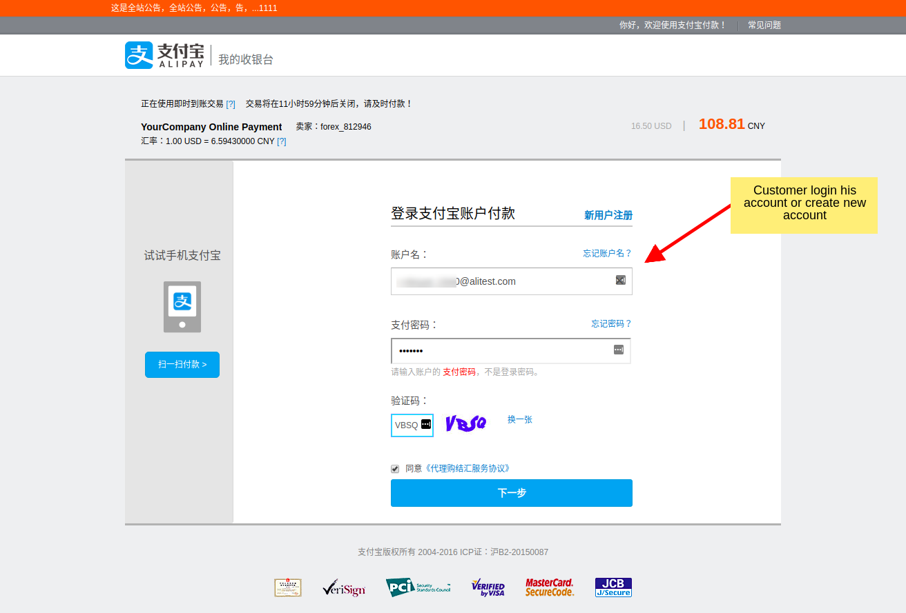 Create or Login Alipay Account
